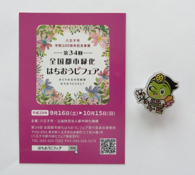 緑化フェア